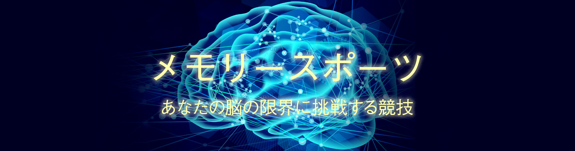メモリースポーツ あなたの脳の限界に挑戦する競技