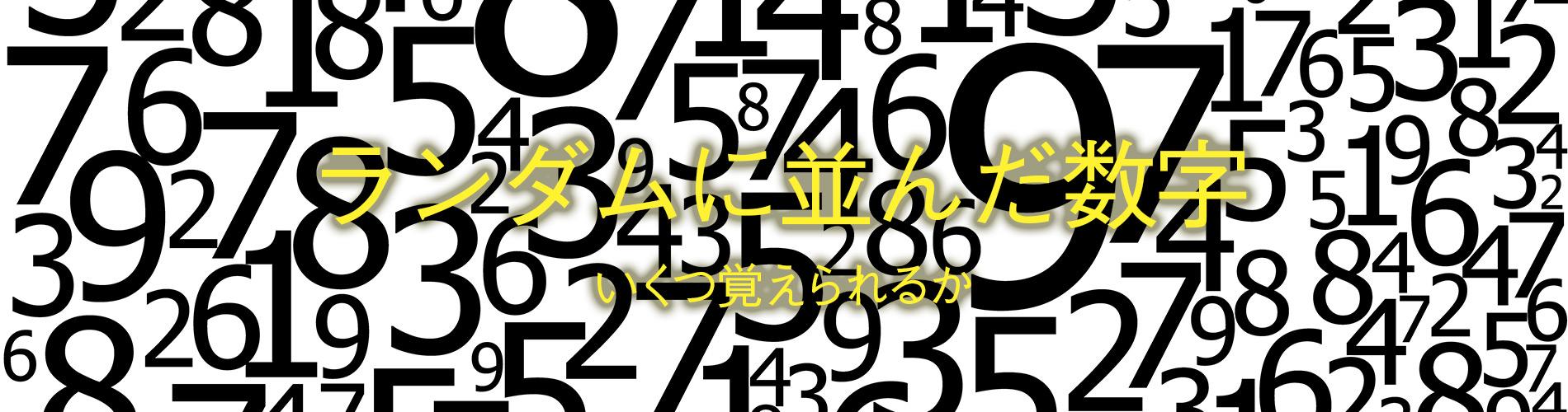 ランダムに並んだ数字いくつ覚えられるか